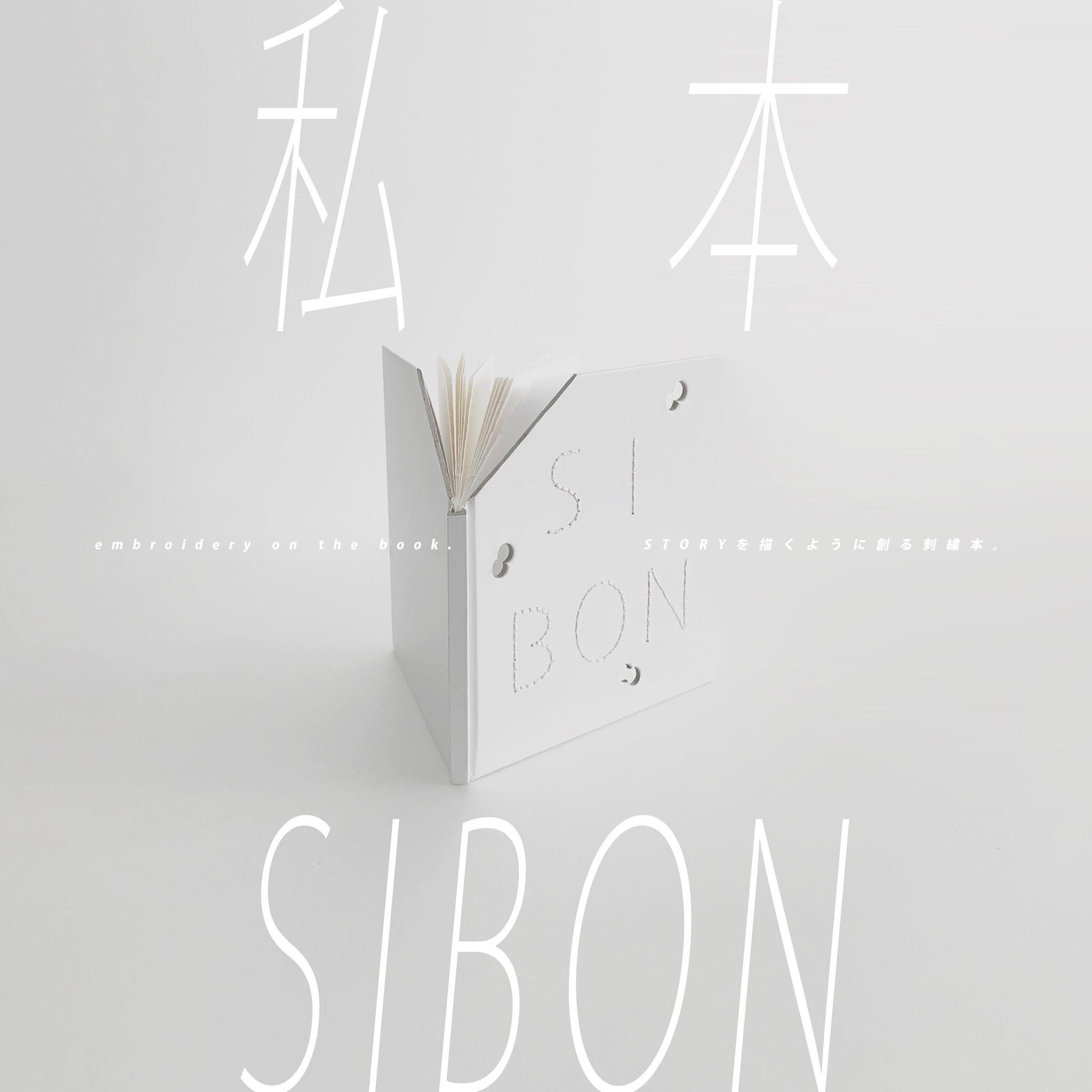 私本-SIBON-真っ白な本の表紙を刺繍で装丁してみましょう!@REPTICワークショップ
