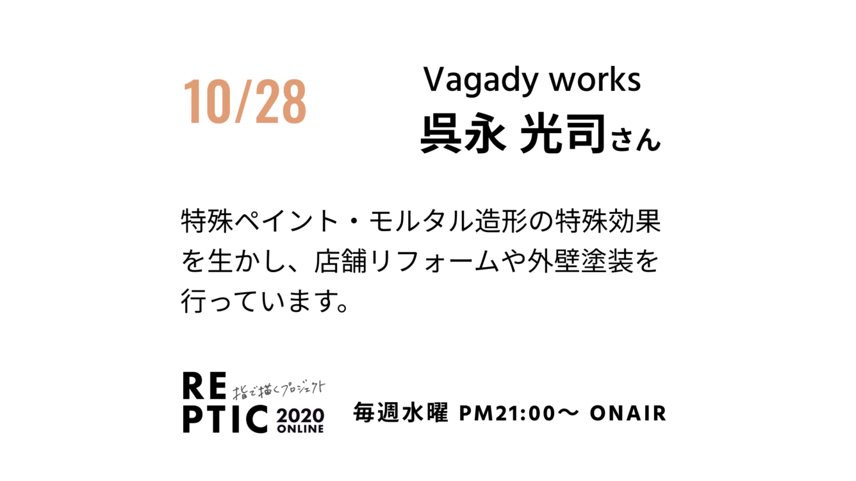 10/28 Gest VagadyWorks呉永光司さんLIVEインタビュー