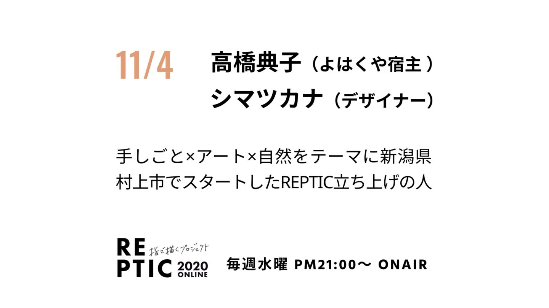 11/4REPTIC運営LIVEトーク