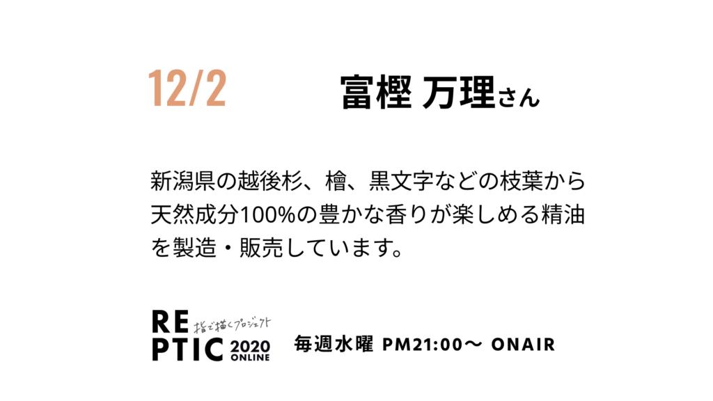 12/2ライブインタビュー ゲストは富樫万里さん